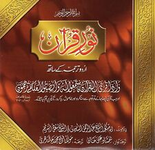 COMPLETE QURAN ON 30 AUDIO CD'S WITH URDU TRANSLATION BY AL SUDIAS & AL SHURAIM