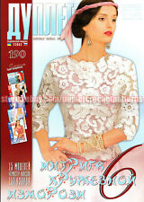 Women Dress Irish Lace Top Skirt Crochet pattern magazine Duplet 190