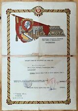 Russian Soviet Certificate of Honor 1936 signet by NKVD  Top-level leaders