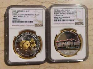 NGC MS69 China 2008 Silver 1oz Panda Coin - Beijing Banknote Printing Plant