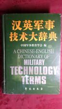 A Chinese-English Dictionary of Military Technology Terms