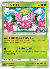 Pokemon card Promo 225/SM-P Shaimin Shouko Nakagawa 中川翔子 Japanese