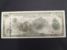 (China) One Billion Great Wall (Fantasy note) ~UNC