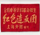 Revolutionary Teachers & Students Red Rebel Group Shanghai Branch Armband China