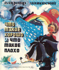 RARE 1984 V. Mayakovsky WHAT IS GOOD AND WHAT IS BAD ЧТО ТАКОЕ ХОРОШО in Russian