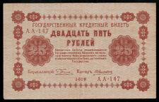 World Paper Money - Russia 25 Rubles 1918 P90 @ Vf-Xf