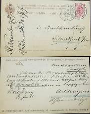 L) 1888 RUSSIA, IMPERIAL EAGLE AND POTS HORNS, SCOTT A5 3K CARMINE, CIRCULATED C