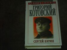 Sergei Burin Григорий Котовский - Легенда и быль Hardcover Russian