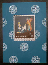 China Stamp SC# 628 Mei Lan Fong SS Sheet, New and Never Hinged
