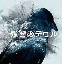 CD TV Anime Terror in Resonance Original Sound Track NEW from Japan
