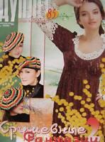 Crochet pattern Ukraine magazine Duplet #85 Women prom Dress in russian book
