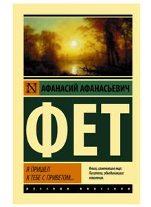 Я пришел к тебе с приветом... | Фет Афанасий russian book Fet Afanasy