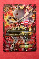 Pokemon XY Breakthrough: Mega M Mewtwo Y EX 160/162 Full Art Ultra Rare - NM