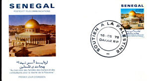 JUDAICA PALESTINIAN SOLIDARITY DOME OF THE ROCK 1978 SENEGAL FDC