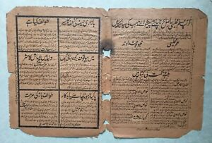 Mysterious Islamic/Arabic 19th Century Printed Old Paper 2 Leaves 4 Pages ZN87