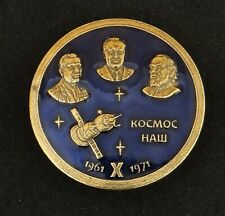 Rare! 10 years of the first space flight Gagarin, Korolev, Tsiolkovsky. Brass.