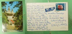 CHINA PRC AZURE CLOUDS TEMPLE POSTCARD AIRMAIL TO ENGLAND