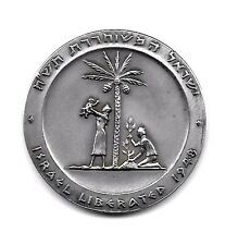 "ISRAEL MEDAL 1981 ""LIBERATION II""  SILVER .935, 35mm 30gr AINA EMBLEM ON REV."