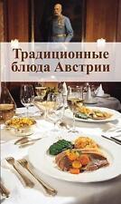 Russische Bücher übers Kochen & Genießen als gebundene Ausgabe