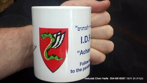 "IDF ZAHAL Mug Israel ""ACHARAI"" follow me to the paratroopers unit unit tag"