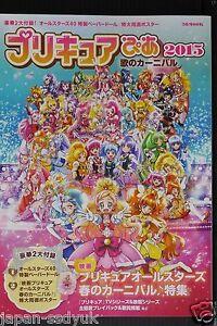 JAPAN Pretty Cure Book: Pretty Cure Pia 2015