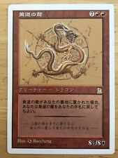 Zodiac Dragon Japanese Portal Three Kingdoms P3K mtg NM