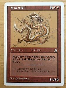 Zodiac Dragon Japanese Portal Three Kingdoms P3K mtg NM