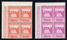 1958 Yemen   NICHT AUSGEGEBEN    Mi # IV-V  4-er Block (9)