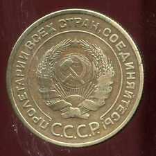 RUSSIE   5 kopek   1932