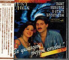 николай и олга васильева за цыганской звездой кочевой GIPSY SONGS CD + JAPAN OBI