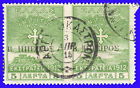 GREECE N.EPIRUS:HEL.ADM. 1914 Campaign 5 lep.Green pair USED SIGNED UPON REQUEST