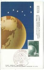 JAPAN 10.00  CARTE MAXIMUM EARTH PLANETE TERRE 75T ANNIVERSARY TOKYO UPU 1952