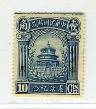 China - Sinkiang, Scott #46, Temple of Heaven Peking w/Ovpt, Mint Hinged, 1923