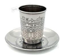 Holy wall Grape Vines SHABBAT HOLIDAY Wine Kiddush Cup Goblet Israel Judaica