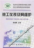 metallurgical industry vocational education and training planning materials: the