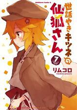 Sewayaki Kitsune no Senko-san 7 Japanese comic Manga sexy kawaii Rimukoro
