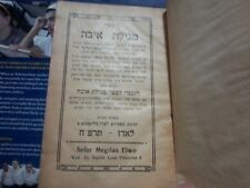 HEBREW ANTIQUE POLAND LODZ RABBI HELLER TOSFOS YOM TOV MEGILATH EIVAH