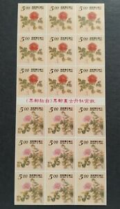1995 Taiwan Palace Museum Painting Peony Flowers Self Adhesive Stamps 台湾故宫牡丹古画邮票