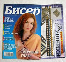 New Magazine BEADING BEADWORK N41(11) Russian language NEW
