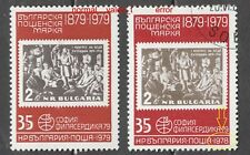 1979  Bulgaria ERROR  stamp on stamp, Philaserdica'79, 1978 instead 1979 - CTO