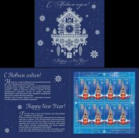Russia-2020. Happy New Year 2021! Souvenir set (overprint of a new denomination)