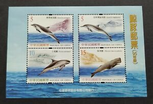 2006 Taiwan Cetacean Whales Dolphins Miniature Sheet Stamps MS 台湾鲸类海豚小全张邮票