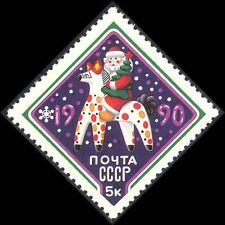 Russie 1989 nouvel an GREETINGS/Père Noël/Père Noël/jouet/Deer 1 V (n30653)