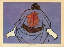 JAPANESE EROTIC PUZZLE PRINT PAGE-OCTOBER MAPLE-CLIFTON KARHU SEX ART-THE FLOWER
