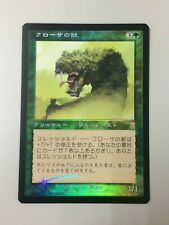 Krosan Beast FOIL Japanese Asian MTG Odyssey NM