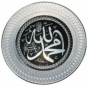 Stunning Silver or Gold Moulded 24cm Allah Muhammad Decorative Display Plate