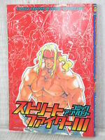 STREET FIGHTER III 3 Manga Comic Anthology Japan Book SI93