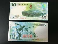 A piece of China 2018 10th Anniversary of Beijing Olympic Game Banknote/ UNC