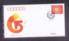 China 1997-14 15th NCCPC  FDC A
