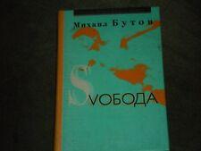 Mikhail Butov Свобода Hardcover Russian